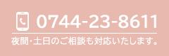 0744-23-8611 夜間・土日のご相談も対応いたします。